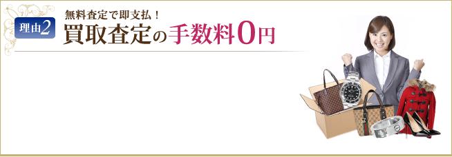 無料査定で即支払!買取査定の手数料0円